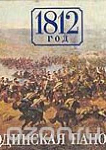 Обложка книги  - 1812 год. Бородинская панорама
