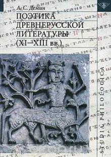 Обложка книги  - Поэтика древнерусской литературы ( ХI-ХIII вв.)