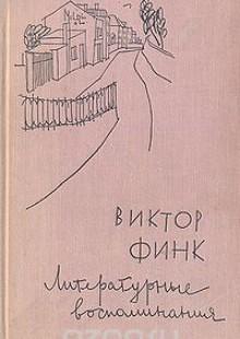 Обложка книги  - Виктор Финк. Литературные воспоминания