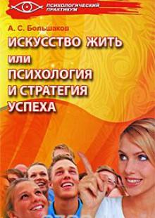 Обложка книги  - Искусство жить, или Психология и стратегия успеха