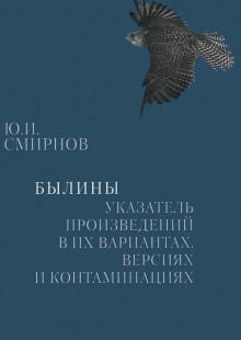 Обложка книги  - Былины. Указатель произведений в их вариантах, версиях и контаминациях