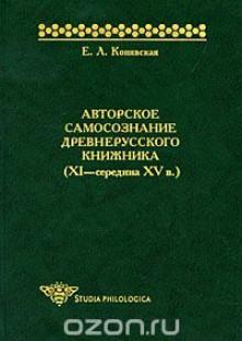 Обложка книги  - Авторское самосознание древнерусского книжника (XI-середина XV в.)