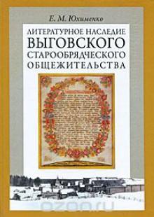 Обложка книги  - Литературное наследие Выговского старообрядческого общежительства. В 2 томах. Том 2