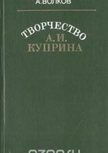 Обложка книги  - Творчество А. И. Куприна