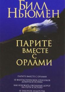 Обложка книги  - Парите вместе с орлами