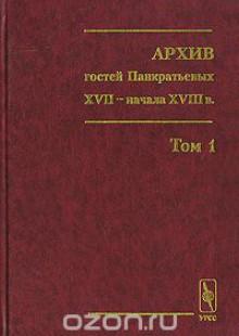 Обложка книги  - Архив гостей Панкратьевых XVII – начала XVIII в. Том 1