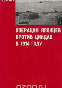 Обложка книги  - Операция японцев после Циндао в 1914 году