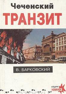 Обложка книги  - Чеченский транзит
