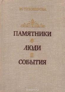 Обложка книги  - Памятники. Люди. События. Из записок музейного работника