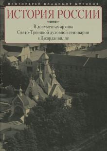 Обложка книги  - История России в документах архива Свято-Троицкой духовной семинарии в Джорданвилле