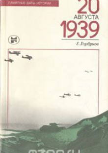 Обложка книги  - 20 августа 1939