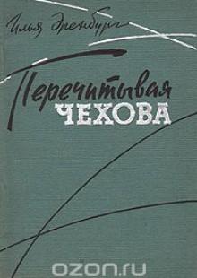 Обложка книги  - Перечитывая Чехова
