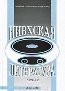Обложка книги  - Нивхская литература