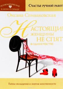 Обложка книги  - Настоящие женщины не спят в одиночестве. Энергия женственности и тайны обольщения
