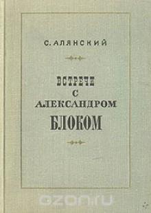 Обложка книги  - Встречи с Александром Блоком