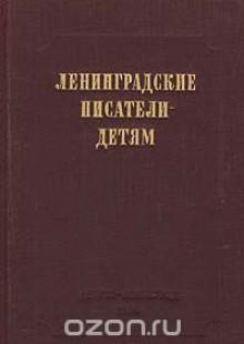 Обложка книги  - Ленинградские писатели-детям