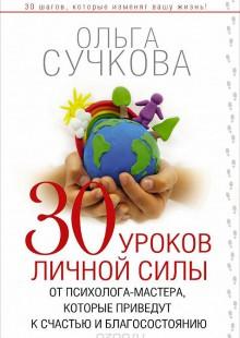Обложка книги  - 30 уроков личной силы от психолога-мастера, которые приведут к счастью и благосостоянию