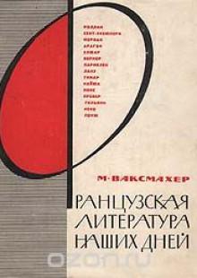 Обложка книги  - Французская литература наших дней