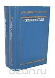 Обложка книги  - Горизонты поэзии (комплект из 2 книг)