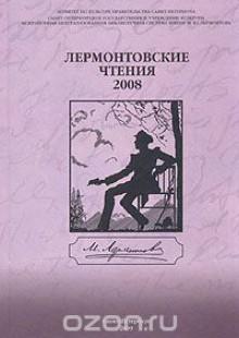 Обложка книги  - Лермонтовские чтения – 2008
