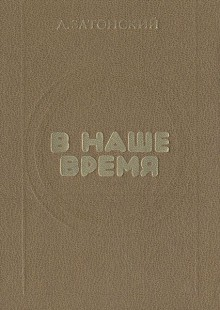Обложка книги  - В наше время: Книга о зарубежных литературах