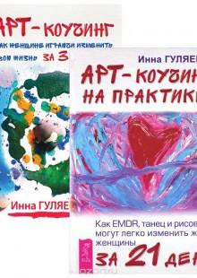 Обложка книги  - Арт-коучинг. Арт-коучинг на практике (комплект из 2 книг)