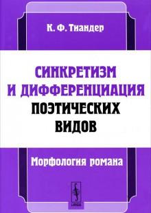 Обложка книги  - Синкретизм и дифференциация поэтических видов