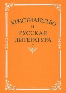 Обложка книги  - Христианство и русская литература. Сборник 7