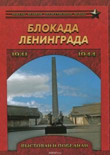 Обложка книги  - Блокада Ленинграда. Выстояли и победили. 1941-1944