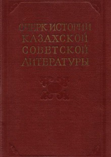 Обложка книги  - Очерк истории казахской советской литературы