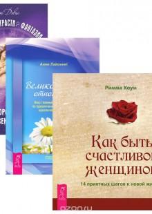 Обложка книги  - Желания. Страсти. Фантазии. Великолепные отношения. Как быть счастливой женщиной (комплект из 3 книг)