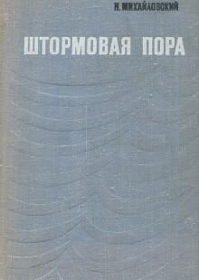Обложка книги  - Штормовая пора