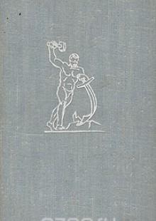 Обложка книги  - Лицом к лицу с Америкой