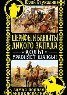 Обложка книги  - Шерифы и бандиты Дикого Запада. «Кольт» уравняет шансы!