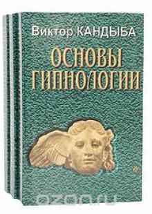 Обложка книги  - Основы гипнологии (комплект из 3 книг)