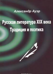 Обложка книги  - Русская литература XIX века. Традиция и поэтика