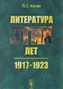 Обложка книги  - Литература этих лет. 1917–1923