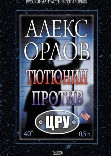 Обложка книги  - Тютюнин против ЦРУ
