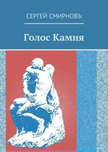 Обложка книги  - Голос Камня