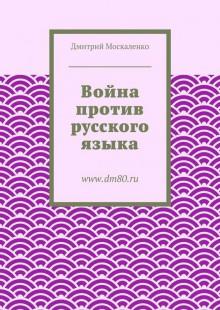 Обложка книги  - Война против русского языка