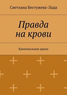 Обложка книги  - Правда накрови