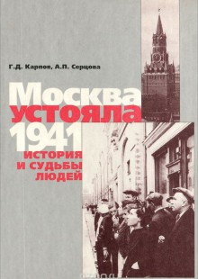 Обложка книги  - Москва устояла.1941. История и судьбы людей