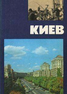 Обложка книги  - Киев