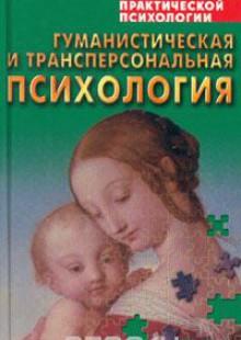Обложка книги  - Гуманистическая и трансперсональная психология. Хрестоматия