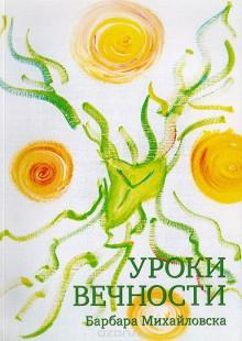 Обложка книги  - Уроки вечности