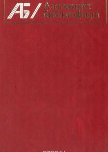 Обложка книги  - Альманах библиофила. Выпуск 9