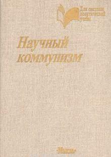 Обложка книги  - Научный коммунизм