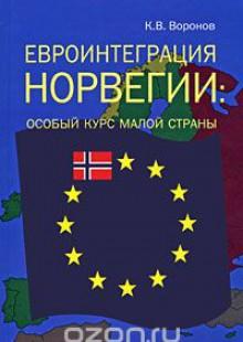 Обложка книги  - Евроинтеграция Норвегии. Особый курс малой страны