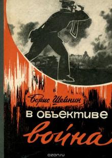 Обложка книги  - В объективе война