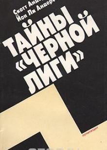 Обложка книги  - Тайны «Черной лиги»